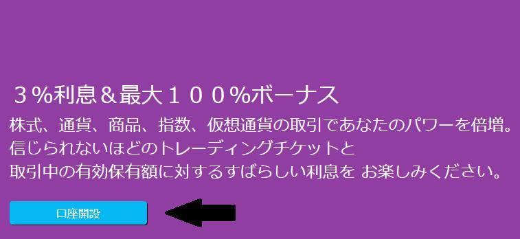 iFOREX口座開設ページ