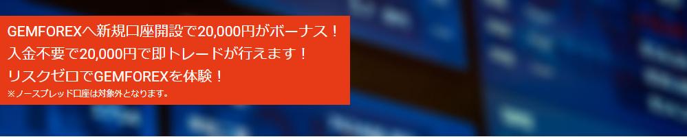 GEMFOREX2万円キャンペーン