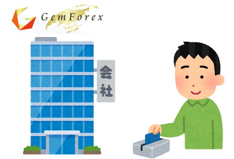 GEMFOREXクレジットカード決済