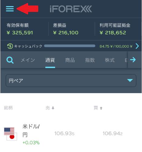 iFOREX受け取ったスワップの確認方法