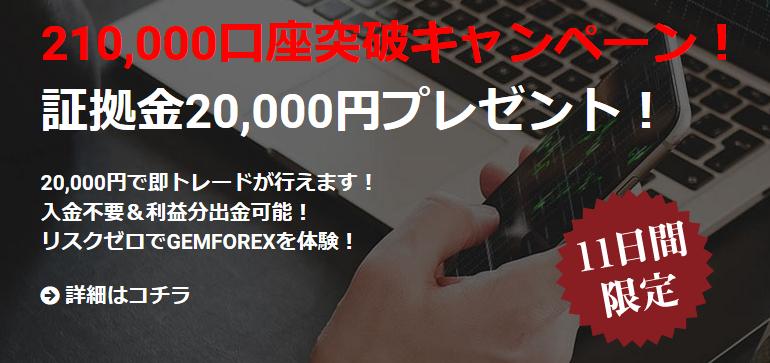 GEMFOREX口座開設キャンペーン
