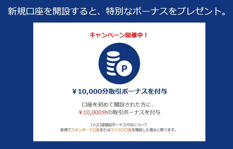 is6com口座開設ボーナス