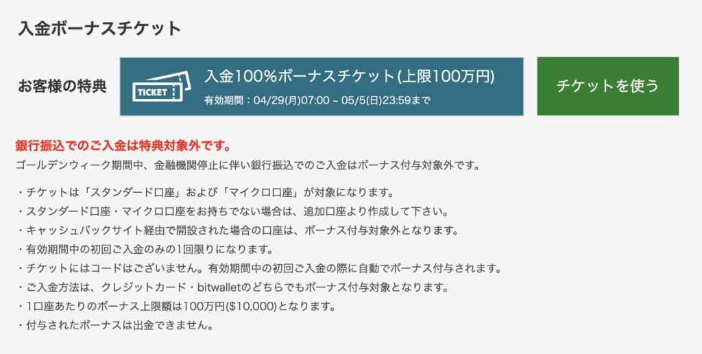 is6com入金ボーナス