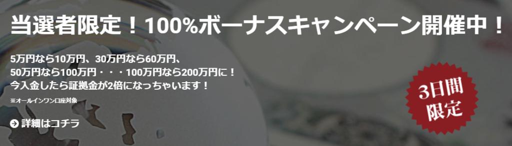 GEMFOREX|100%ボーナスキャンペーン