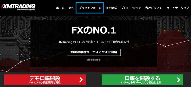 XM|ホームページ