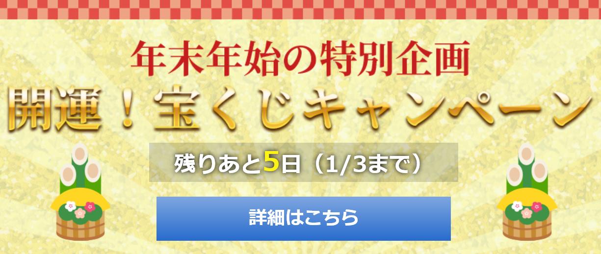 is6com宝くじキャンペーン