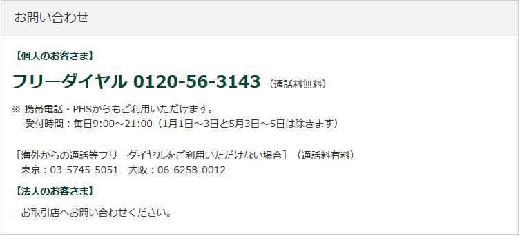 ソニー銀行お問合せ電話番号