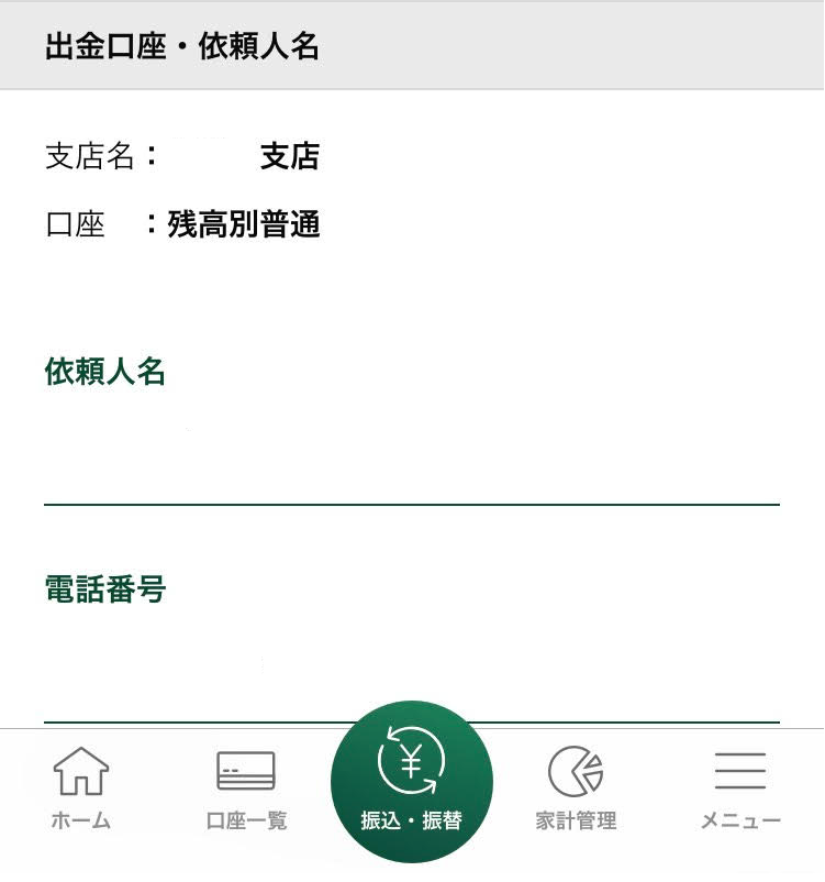 BXONEの入金(Deposit)