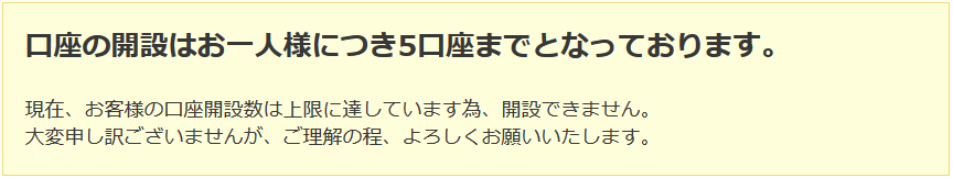 is6com|複数口座