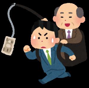 お金を追いかける男性
