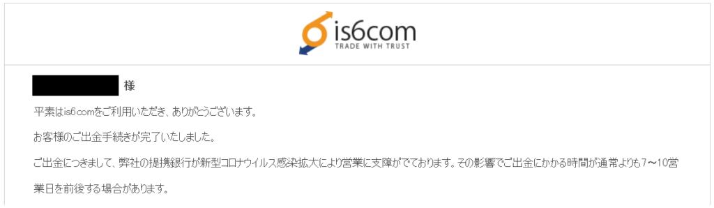 is6com 出金手続き完了