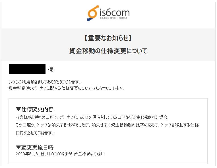 is6com ボーナスの仕様
