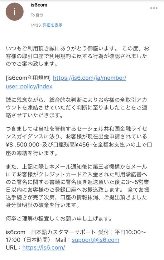 is6com出金拒否