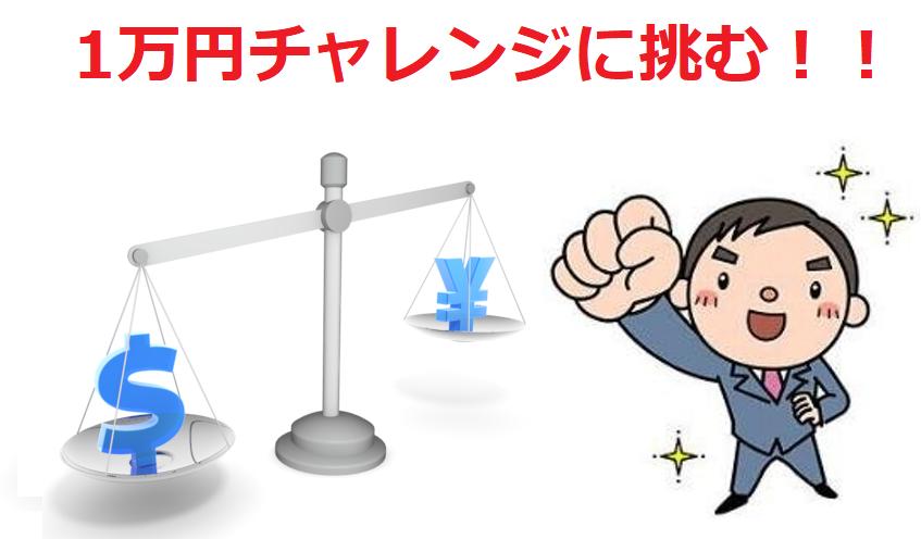 短期決戦の1万円チャレンジ