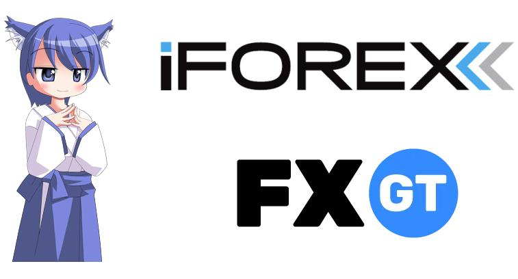 iFOREXとFXGT