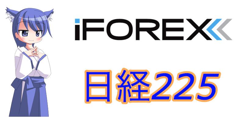iFOREX|日経225