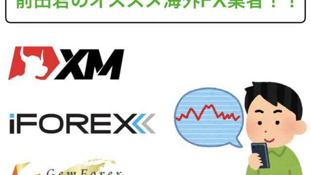 前田君のオススメ海外FX業者