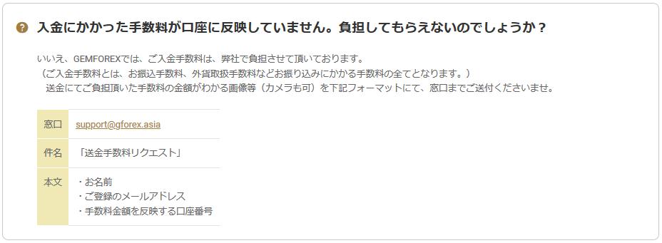 GemForex振込手数料