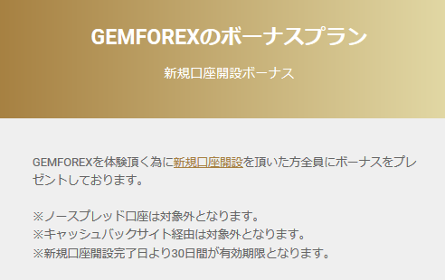 GemForexボーナス