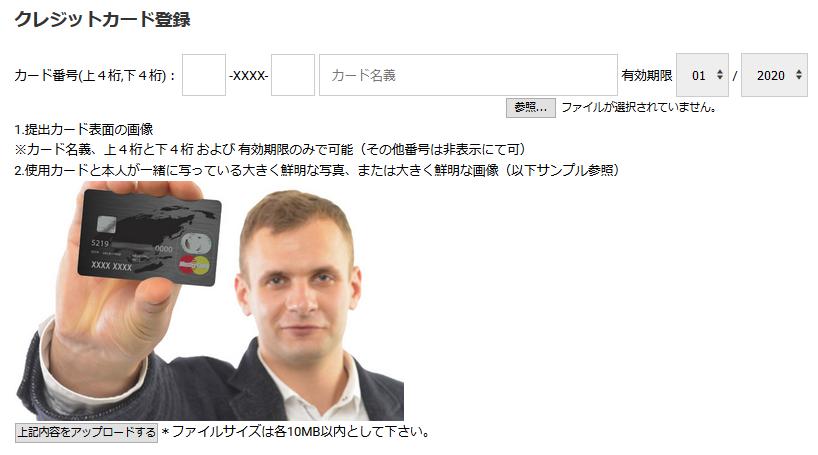 GemForexクレジットカード