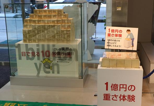 1億円体験コーナー